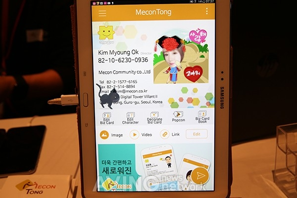 Made in korea mecon tong a character electronic business card existing business card service has focused on functions to organize and save paper cards using letter recognition technology reheart Images